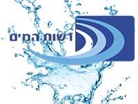 רשות המים / צילום: יחצ  thinkstock