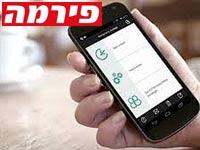 אפליקציית AirHelp / צילום: יחצ