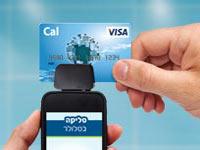 Cal לכבד אשראי מהנייד