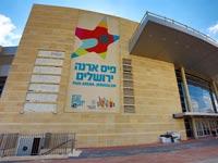 פיס ארנה ירושלים / צלם: ששון טירם