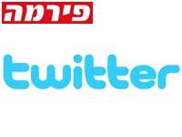 טוויטר לוגו / צלם: יחצ