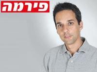עמית כהן / צילום: יחצ