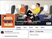 """עמוד הפייסבוק של """"נלחמים בישראלי המכוער"""" / מתוך הפייסבוק"""