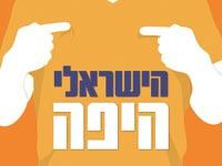 הישראלי היפה / צילום: יחצ
