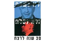 כרזה של דוד טרטקובר/ צילום: יחצ
