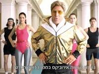 צחי גראד בפרסומת לג'וי / צילום מסך
