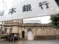 הבנק המרכזי של יפן / צילום: בלומברג