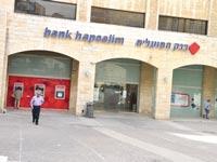 """בנק הפועלים. תשואת יתר על מדד הבנקים ועל ת""""א 25 / צילום: תמר מצפי"""