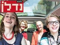 התחבורה השיתופית: חברת אובר לא לבד על הכביש