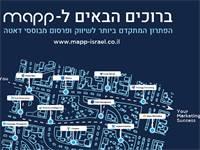 גרייט תשמש נציגה רשמית בארץ של חברת הטכנולוגיה Mapp