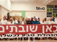 שביתה טבע כפר סבא: צילום: באדיבות דוברות ההסתדרות