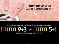 פרסומת בישראל היום
