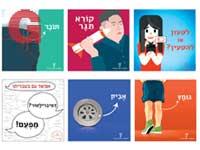 התחיה / באדיבות האקדמיה ללשון העברית