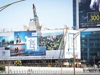 הפרסומת לקרקע / צילום: שלומי יוסף