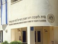 בית לשכת רואו חשבון בישראל / צילום: איל יצהר