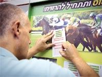 תחנה שמציעה הימורים על מרוצי סוסים / צילום: אלון רון