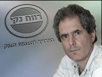 "עודד זידל / צילום: יח""צ"