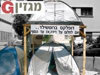 מחאת האוהלים, רוטשילד / צילום: רויטרס