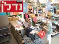 קניות / צילום: בלומברג - מייקל נייג'ל