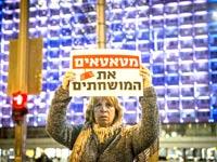מפגינה נגד השחיתות בתל אביב / צילום: שלומי יוסף