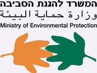 המשרד להגנת הסביבה