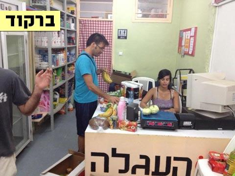 זול בעשרות אחוזים: סוג חדש של סופרמרקטים בישראל