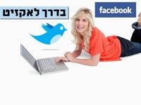 חדש: כך תדעו מי בדיוק צפה בתוכן שהעלתם לפייסבוק