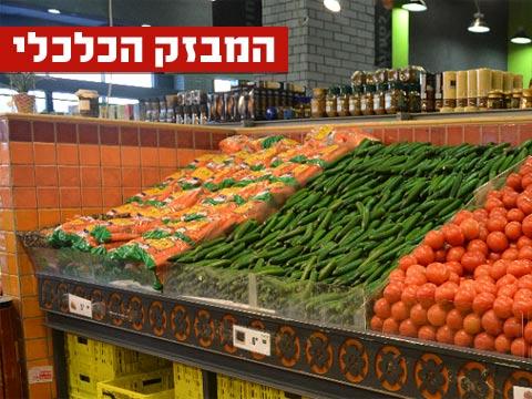 ירקות / צילום: תמר מצפי