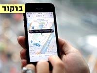 האפליקציה שעשויה לשנות את פני התחבורה בישראל