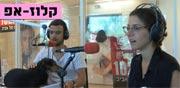 בלי פוליטיקה ועם הרבה מין: הזוג החדש מרדיו תל אביב