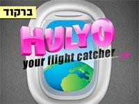 במחירי רצפה: אפליקציית נופש ישראלית שהפכה ללהיט
