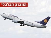 850 שקל לכרטיס: לופטהאנזה תשיק טיסות זולות לארה