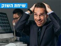 המצב בישראל בעייתי - איפה כדאי לשים את הכסף היום?
