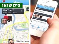 שווה להוריד: אפליקציה ישראלית חדשה ופרקטית במיוחד