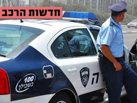 בקרוב: הכנסת תעניק כוח חסר תקדים לשוטרי תנועה