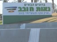 הכירו: אחד הפרוייקטים המרשימים שקמים היום בישראל/פארק אקו תעשייתי נאות חובב / צילום: מהוידאו