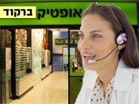 רק בישראל: מבצע מפתה
