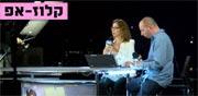 רגעים שלא רואים בטלוויזיה: מי איחל לאושרת קוטלר אונס