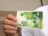 מהיום בכספומטים: הושק השטר החדש של 50 שקלים