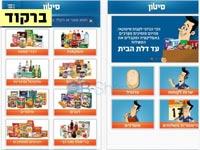 אלפי לקוחות ישראלים: הסופרמרקט החדש שמוכר בזיל הזול