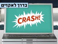 פטנט ישראלי ששווה להכיר: מתקן מחשב תקוע ברגע
