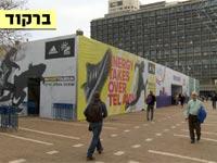 צפו: כך הפכה כיכר רבין לחנות ספורט ענקית לשבוע