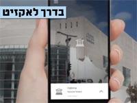 פיתוח ישראלי: לזהות כל בניין בעולם ע