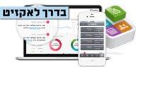 אלפי משתמשים ישראלים: פיתוח חדש שמציל עסקים