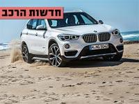 ג'יפון משפחתי במחיר אגרסיבי: דגמי BMW חדשים בארץ