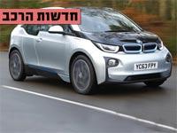 מהפכה: דגם חדש של BMW שמתופעל ע
