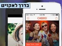 אלפי משתמשים בישראל: אפליקציה חדשה ששווה להכיר