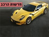 חדשות הרכב, פרארי אף 12/ צילום: יחצ