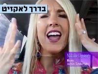 צפו: פיתוח ישראלי חדש שזוכה להתלהבות גדולה ברשת