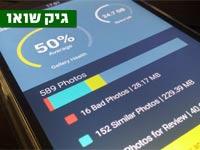 צפו: פיתוח ישראלי חדש שפותר בעיה מעצבנת באייפון
